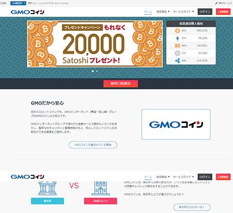 GMOコインのサムネイル画像